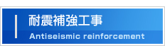 耐震補強工事     Antiseismic reinforcement