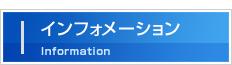 インフォメーション          Information